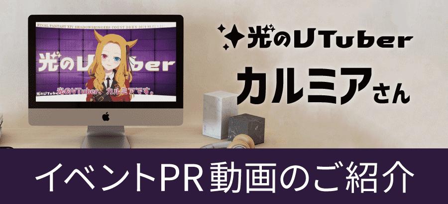 PR紹介動画